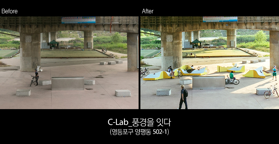 C-Lab_풍경을 잇다 (영등포구 양평동 502-1) before / after