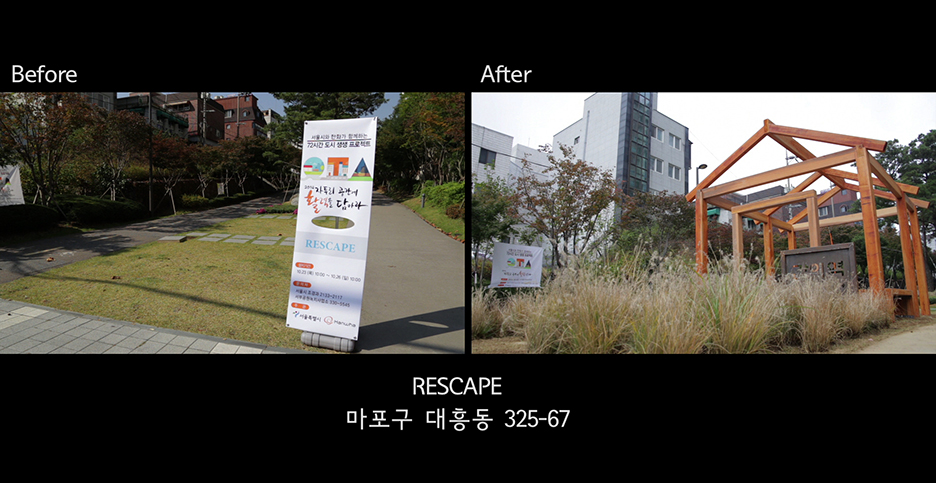 RESCAPE 마포구 대흥동 325-67 Before 와 After 사진