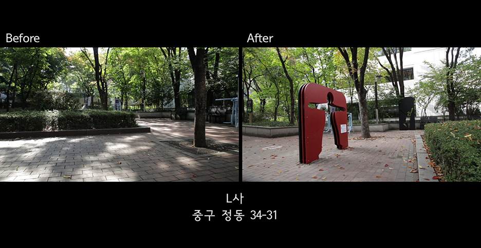 L사 중구 정동 34-31 Before 와 After 사진