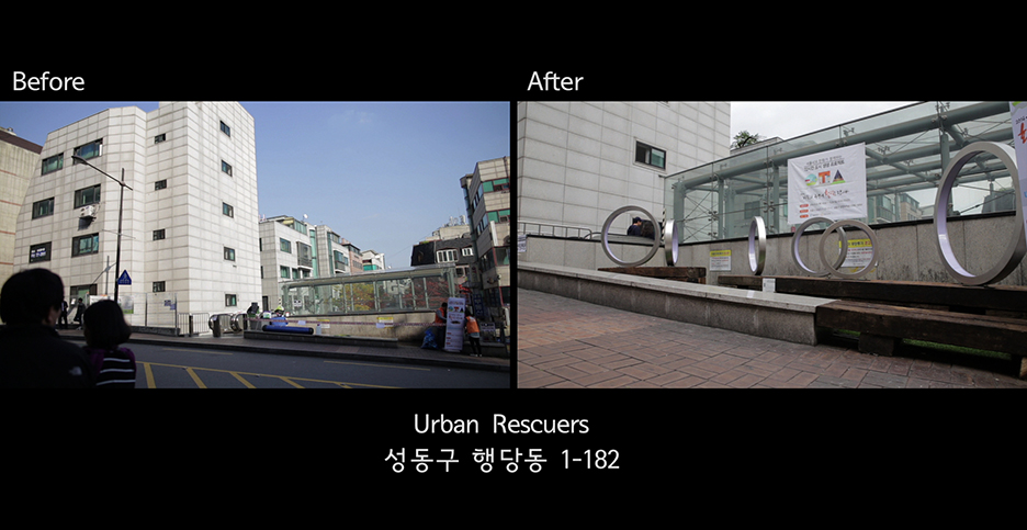 Urban Rescuers 성동구 행당동 1-182 Before 와 After 사진
