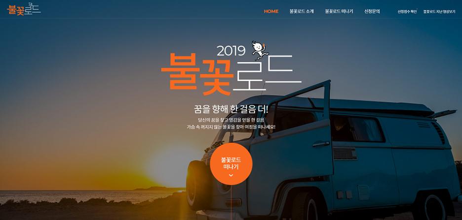 2019 한화 불꽃로드 메인 페이지