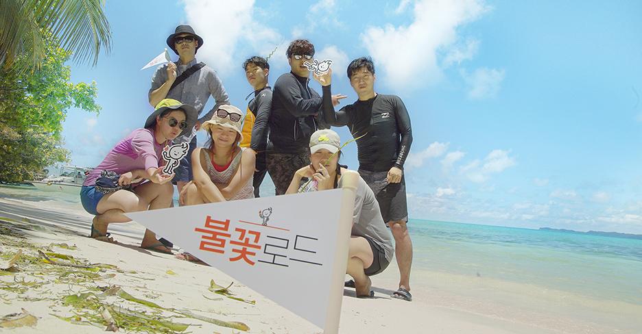 팔라우를 다녀온 시각장애학생들을 가르치고 있는 장애 비장애 특수교사팀 바다로 간 무지개의 여행