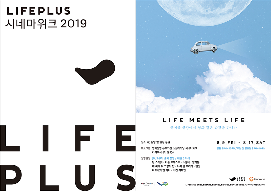 「LIFEPLUS 시네마위크 2019」 공식 포스터