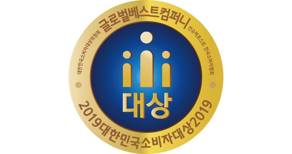 2019 한국 소비자 대상 글로벌 베스트 컴퍼니