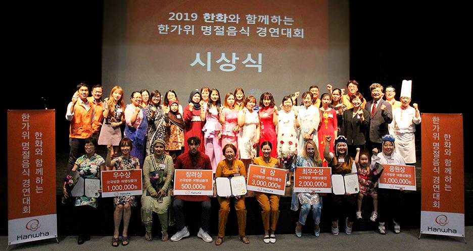 2019 한화와 함께하는 한가위 명절음식 경연대회 기념사진