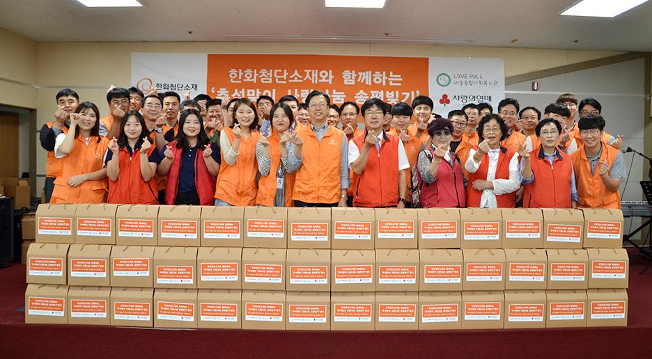 이선석 한화첨단소재 대표와 임직원, 자원봉사자들의 기념촬영