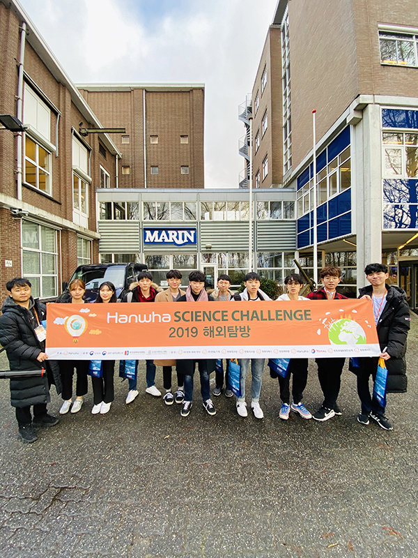 한화 사이언스 챌린지 2019 수상자들이 네덜란드 해양연구소(MARIN)를 방문하고 기념사진을 촬영하는 모습
