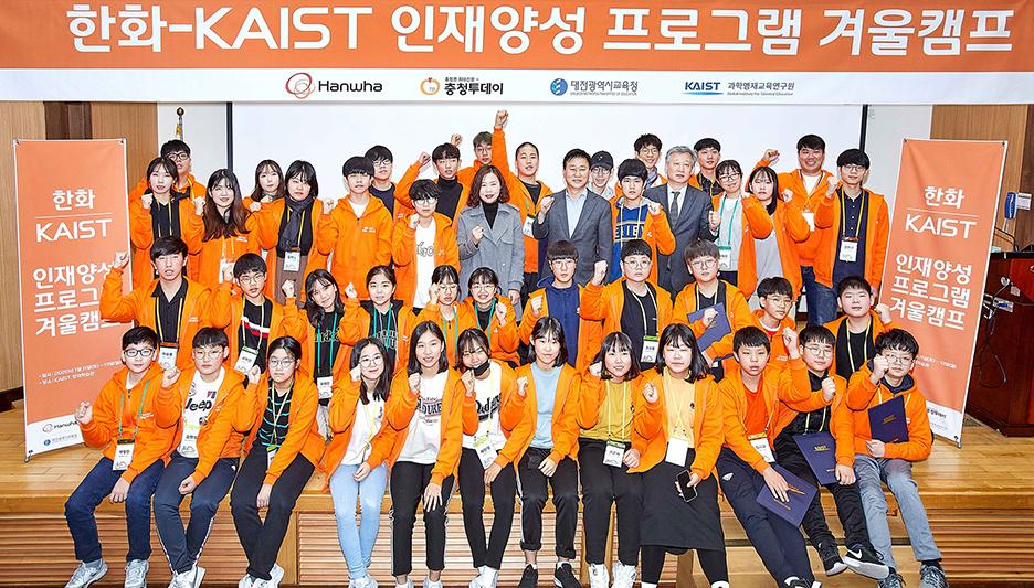 한화그룹과 카이스트는 청소년 겨울 과학캠프를 진행했다