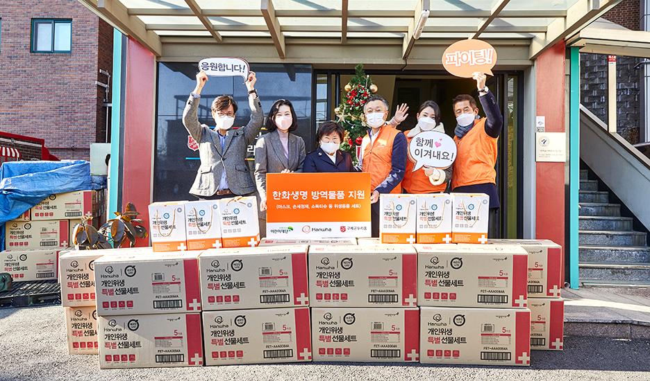 9일 오전 한화생명 봉사단이 구세군두리홈을 방문해 방역물품을 전달하는 모습