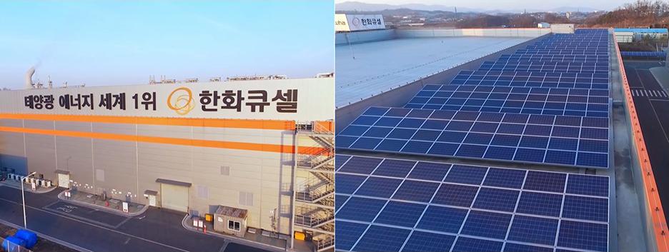 진천공장 전경과 공장 옥상 태양광발전소