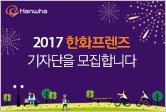 2017 한화프렌즈 기자단 7기 모집