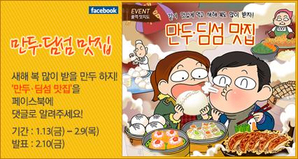 만두·딤섬 맛집 - 새해 복 많이 받을 만두 하지! 만두·딤섬 맛집을 페이스북에 댓글로 알려주세요!