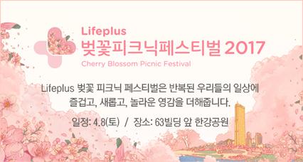 Lifeplus 벚꽃 피크닉 페스티벌은 반복된 우리의 일상에 즐겁고, 새롭고, 놀라운 영감을 더해줍니다.