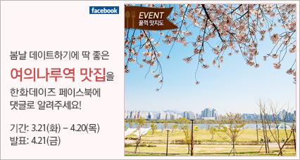 봄날 데이트하기에 딱 좋은 여의나루역 맛집을 한화데이즈 페이스북에 댓글로 알려주세요!