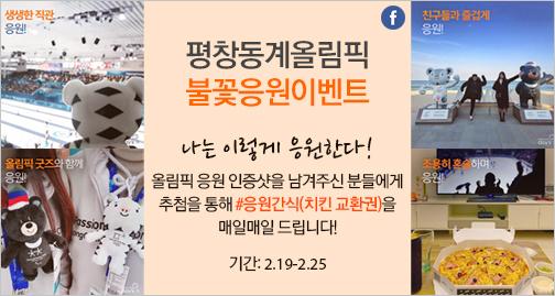 평창동계올림픽 불꽃응원이벤트 / 기간: 2.19-2.25