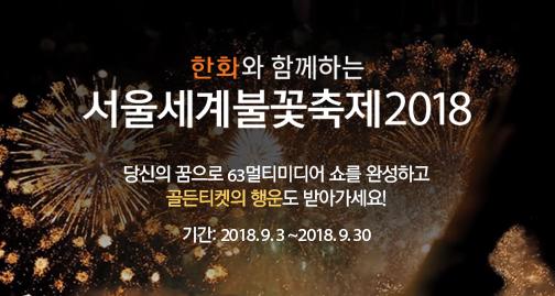 한화와 함께하는 서울세계불꽃축제 2018 골든티켓의 주인공이 되세요!