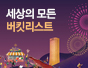 Lifeplus X 서울세계불꽃축제 - 세상의 모든 버킷리스트 일상을 담다, 일생을 채우다. 2018.9.10(MON) - 9.26(WED)