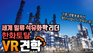세계일류 석유화학제품을 생산하는 한화토탈