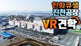 세계 최대 태양광 공장이 우리나라에? 모바일 VR견학 한화큐셀편