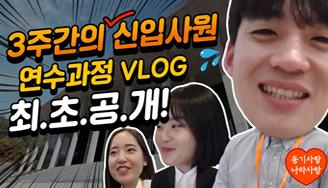 미생 신입사원들의 첫 관문, 신입 과정 그룹 연수!
