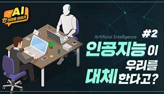 로봇 때문에 내 직업이? 미래 유망 직업을 위한 우리의 자세 | 한화시스템 AI 이야기 2화