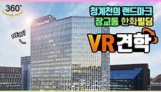 도심에서 전기를 생산하는 사옥 클라쓰 | VR견학 한화빌딩