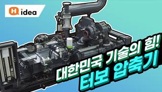 대한민국 기술의 힘! 터보 압축기