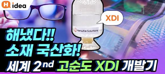 해냈다!! 소재 국산화! 세계 2nd 고순도 XDI 개발기