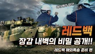 레드백 장갑 내벽의 비밀 공개!! 레드백 해외특송 준비 편
