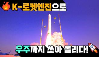 K-항공우주기술로 우주로 가는 누리호