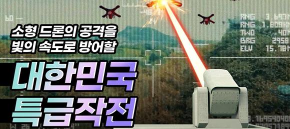 국내 유일 ㈜한화의 레이저 무기 기술이 대한민국을 지킨다