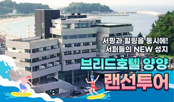 국내 최초 서핑 컨셉 호텔, 브리드호텔 양양 2분만에 다녀오기