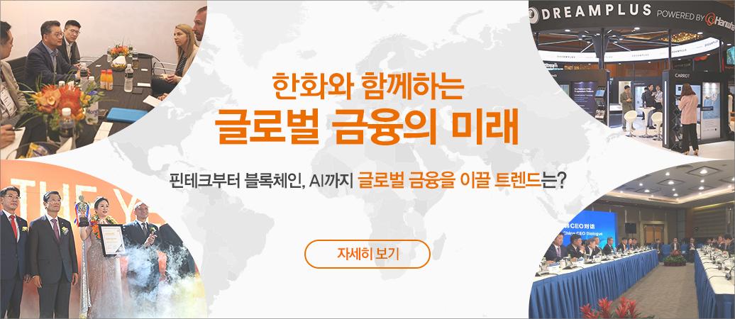 한화의 글로벌 금융 프로젝트