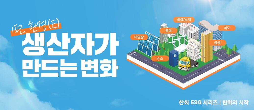 한화솔루션의 소재 개발로 친환경 레벨 업!