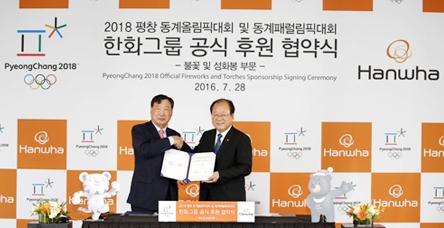 한화, 평창올림픽 불꽃 및 성화봉 후원