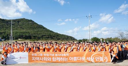 한화그룹, 창립 64주년 맞아 릴레이 봉사활동 펼쳐