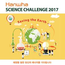 '한화 사이언스 챌린지(Science Challenge) 2017' 개최