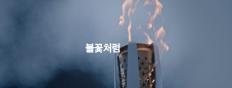 한화데이즈 평창동계올림픽 티켓 증정 이벤트