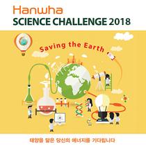 한화사이언스챌린지 2018 개최 포스터
