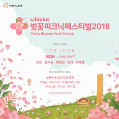 Lifeplus 벚꽃피크닉페스티벌 포스터