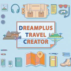 DREAMPLUS Travel Creator 모집