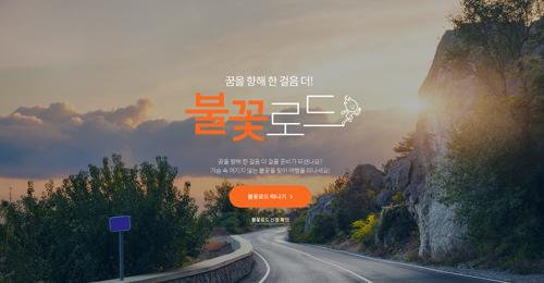 한화 불꽃로드 시즌3 캠페인 진행