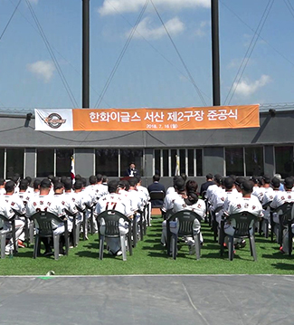 한화이글스 서산 제2구장 준공식 개최