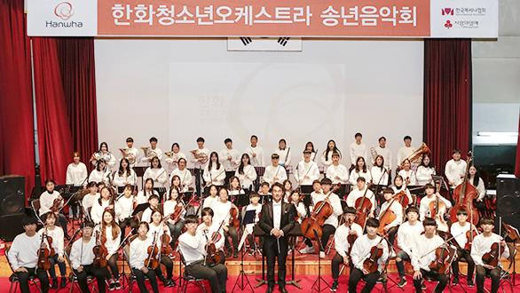 한화청소년오케스트라 중앙소방학교 송년음악회 실시
