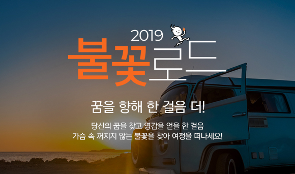 2019 불꽃로드 - 꿈을 향해 한 걸음 더!