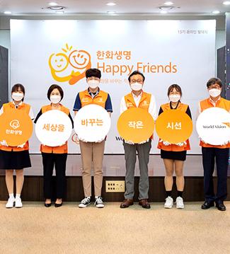 한화생명 해피프렌즈 청소년봉사단 15기 발대식