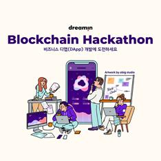 블록체인 해커톤 개최 포스터