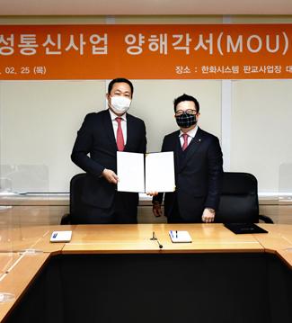 한화시스템과 인텔리안테크 국방위성통신분야 협력을 위한 업무협약(MOU) 체결