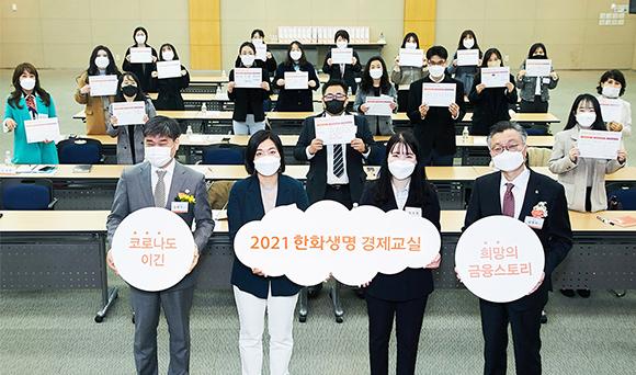 2021 한화생명 경제교실 출범식