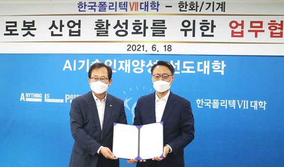 (주)한화_한국폴리텍대학_협동로봇 MOU_0618